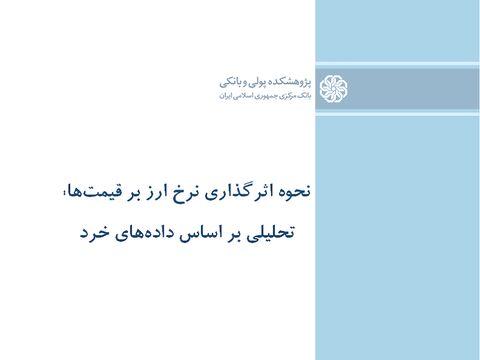 گزارش پژوهشی نحوه اثرگذاری نرخ ارز بر قیمتها منتشر شد