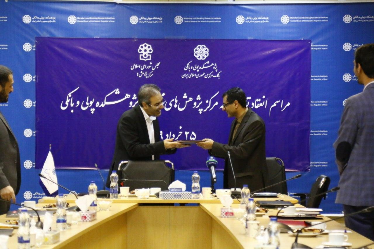 Concluding a Memorandum of Understanding between the Monetary and Banking Research Institute and the Research Center of the Parliament of Iran