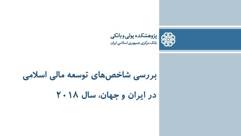 بررسی شاخصهای توسعه مالی اسلامی ایران و جهان در سال ۲۰۱۸