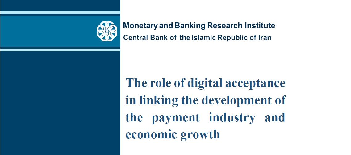 The role of digital acceptance in linking the development of the payment industry and economic growth