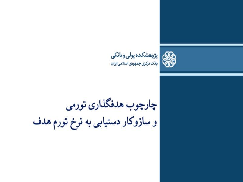 گزارش «چارچوب هدفگذاری تورمی و سازوکار دستیابی به نرخ تورم هدف» منتشر شد