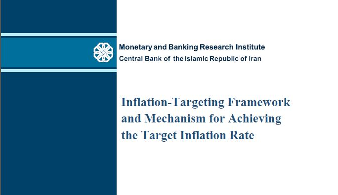 "The report of ""Inflation-Targeting Framework and Mechanism for Achieving the Target Inflation Rate"" was published"
