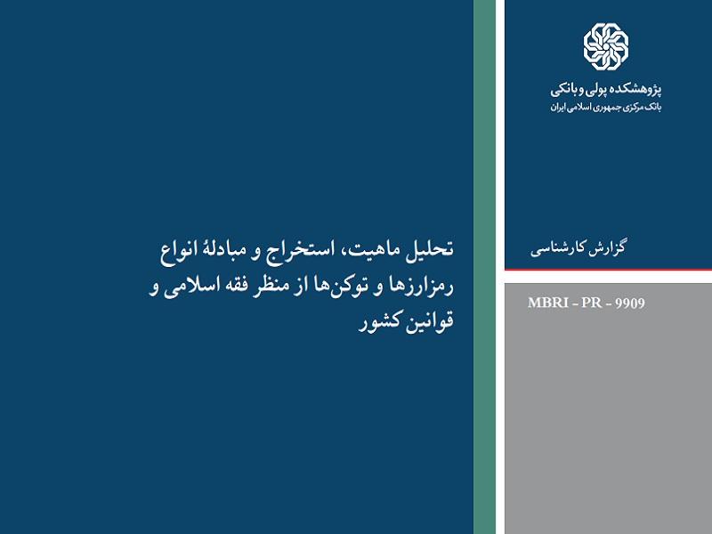 تحلیل ماهیت، استخراج و مبادله رمزارزها از منظر فقه اسلامی