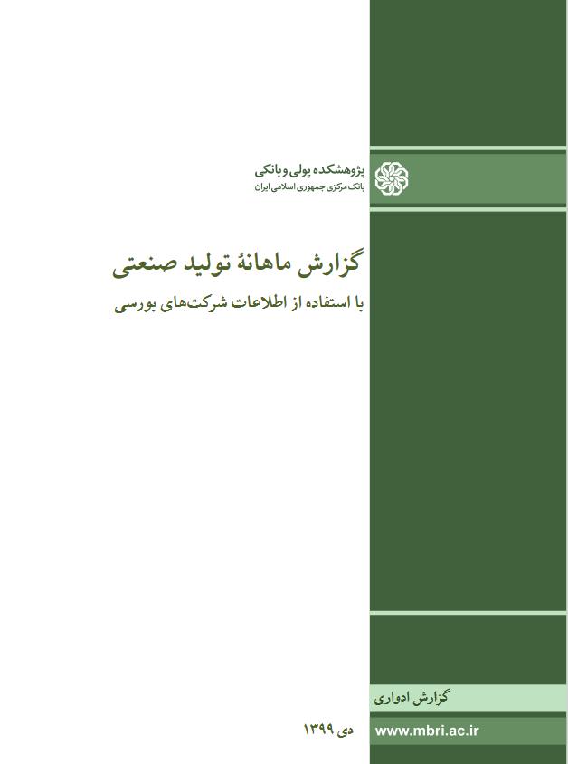 گزارش ماهانه توليد صنعتی با استفاده از اطلاعات شركت های بورسی منتشر شد