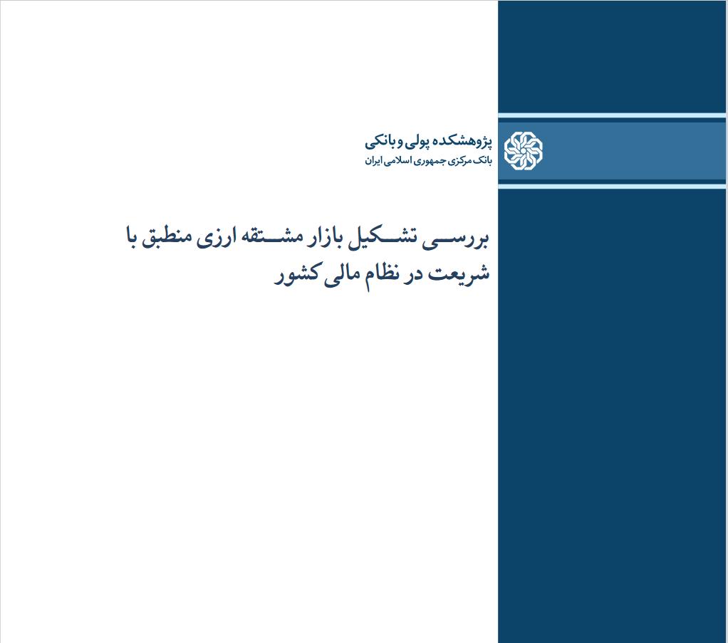 گزارش بررسی تشکیل بازار مشتقه ارزی منطبق با شریعت در نظام مالی کشور منتشر شد