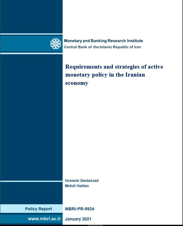 Requirements and strategies of active monetary policy in the Iranian economy