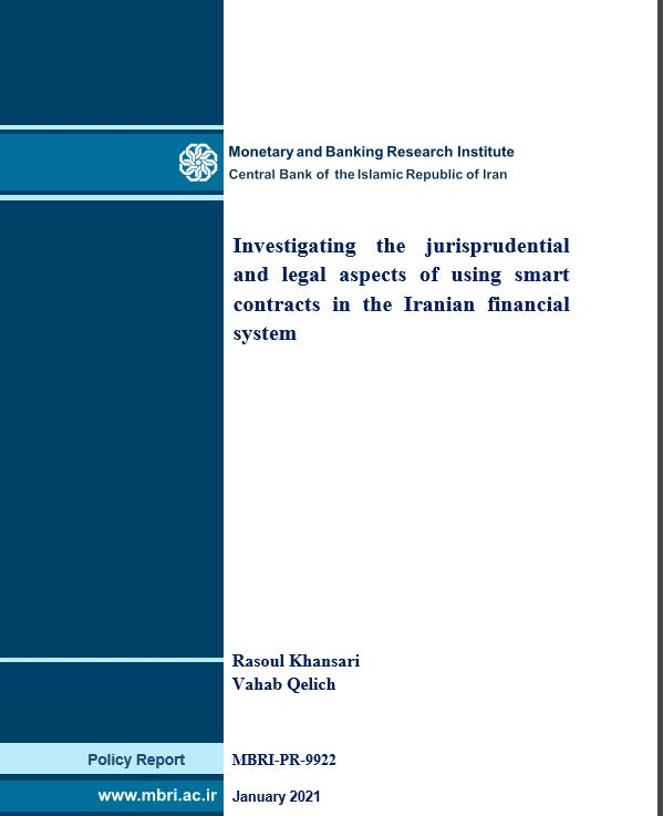 Investigating the jurisprudential and legal aspects of using smart contracts in the Iranian financial system