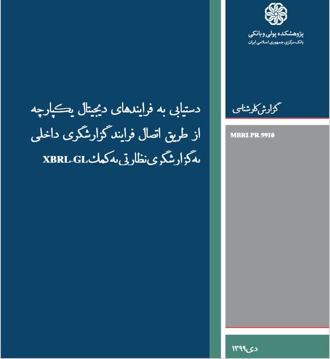 دستیابی به فرایندهای دیجیتال یکپارچه از طریق اتصال فرایند گزارشگری داخلی به گزارشگری نظارتی به کمک ایکسبیآرال جیال