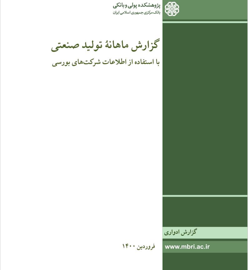 انتشار گزارش ماهانهٔ تولید صنعتی با استفاده از اطلاعات شرکت های بورسی برای فروردین ماه