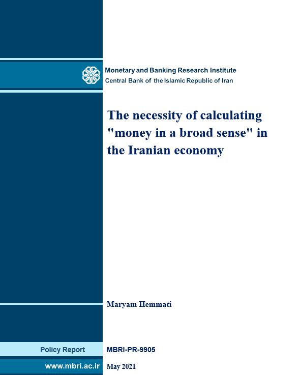 """The policy report on the necessity of calculating """"money in a broad sense"""" in the Iranian economy was published"""