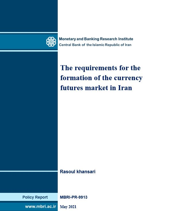 The policy report on the requirements for the formation of the currency futures market in Iran was published