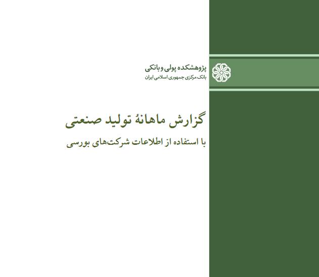 انتشار گزارش ماهانهٔ تولید صنعتی با استفاده از اطلاعات شرکت های بورسی در خردادماه
