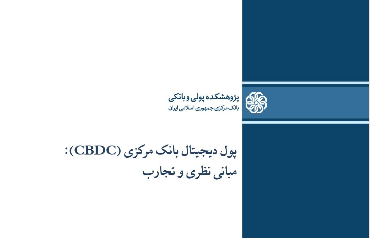 گزارش سیاستی پول دیجیتال بانک مرکزی (CBDC) مبانی نظری و تجارب منتشر شد