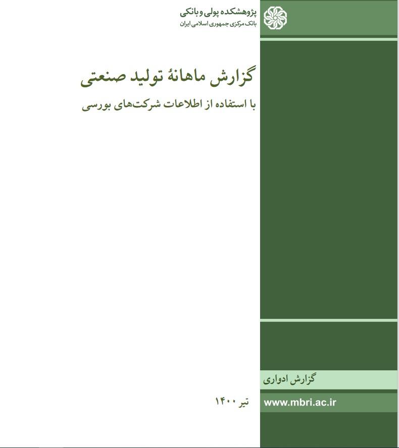 گزارش ماهانهٔ تولید صنعتی- تیر۱۴۰۰ منتشر شد