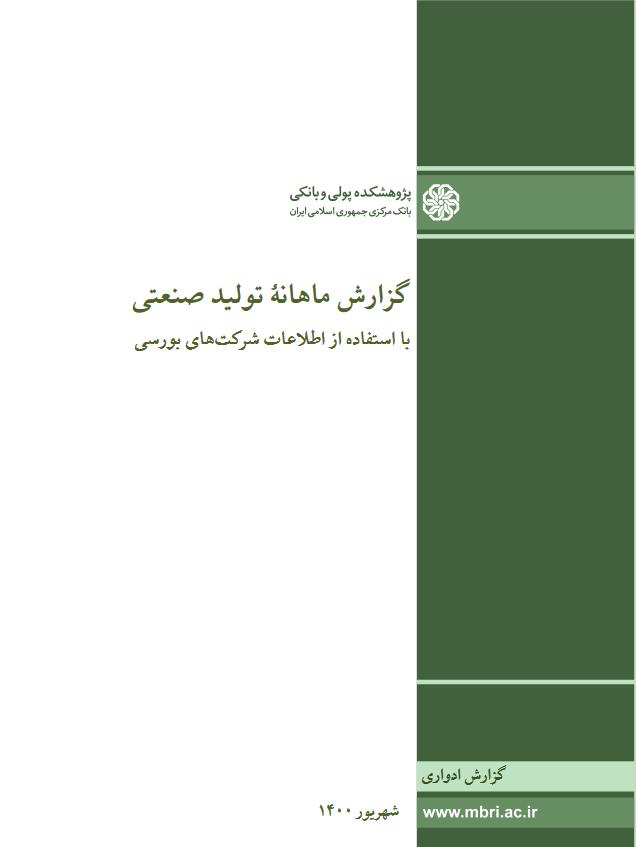 گزارش ماهانهٔ تولید صنعتی مربوط به شهریور ماه  منتشر شد
