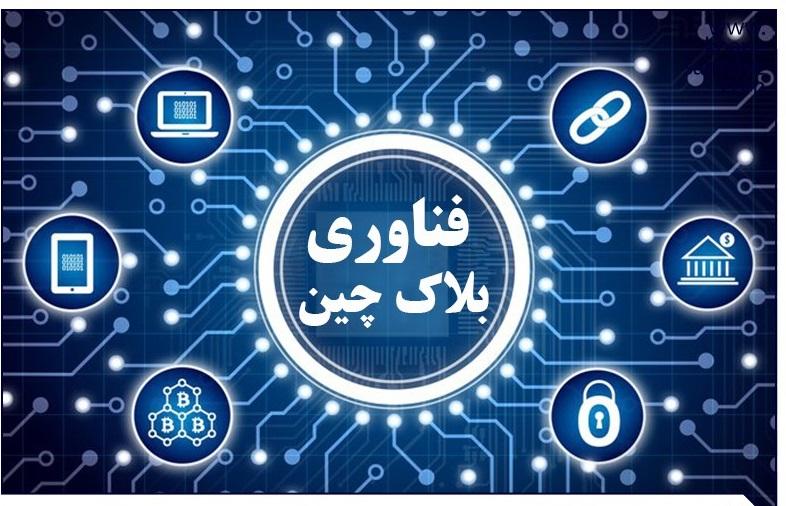 استفاده از فنّاوری بلاکچین در بازار پول و سرمایه: ارزیابی تجارب جهانی و ارائهٔ توصیههای سیاستی