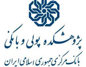کدام بانک ایران، اسلامیتر عمل میکند؟