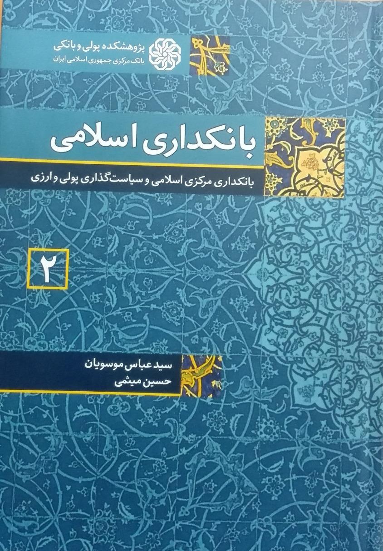 بانکداری مرکزی اسلامی و سیاستگذاری پولی و ارزی