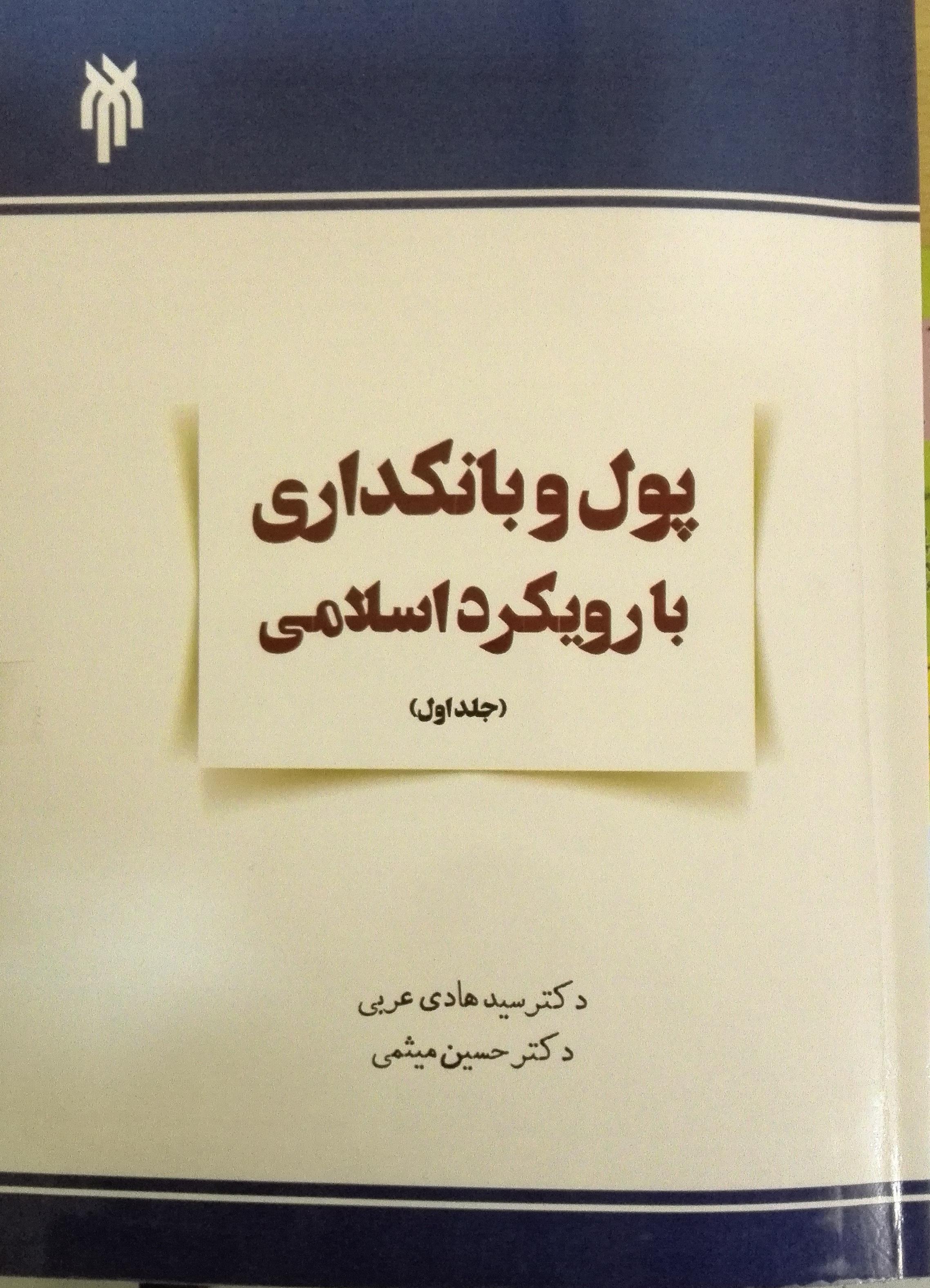 پول و بانکداری با رویکرد اسلامی (جلد اول)