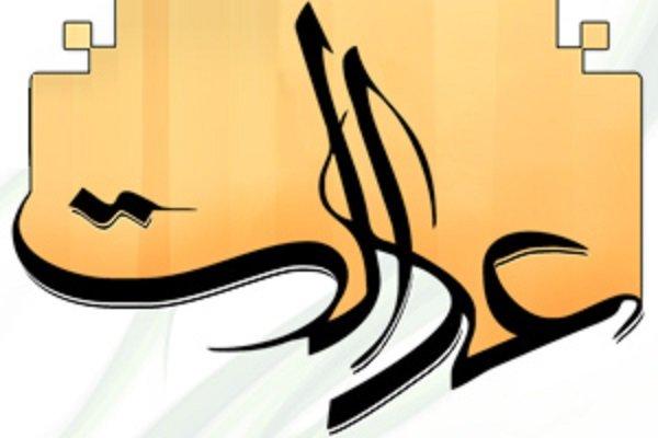 تاملی بر یکی از سنجههای بانکداری اسلامی