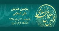 برنامه پنجمین همایش مالی اسلامی