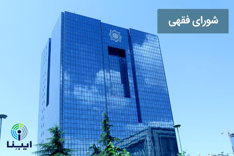 «شورای فقهی» در طرح جدید بانکداری