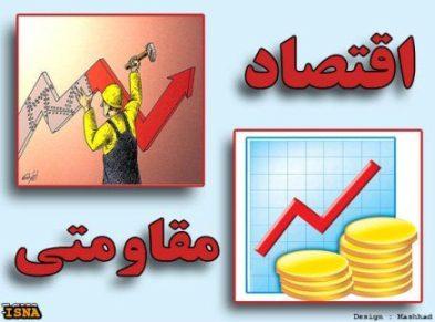 نگاهی به اقدامات بانک مرکزی در روز ملی «اقتصاد مقاومتی»