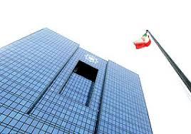 بانک مرکزی و اقتصاد مقاومتی؛ گامهای ۱۳۹۹