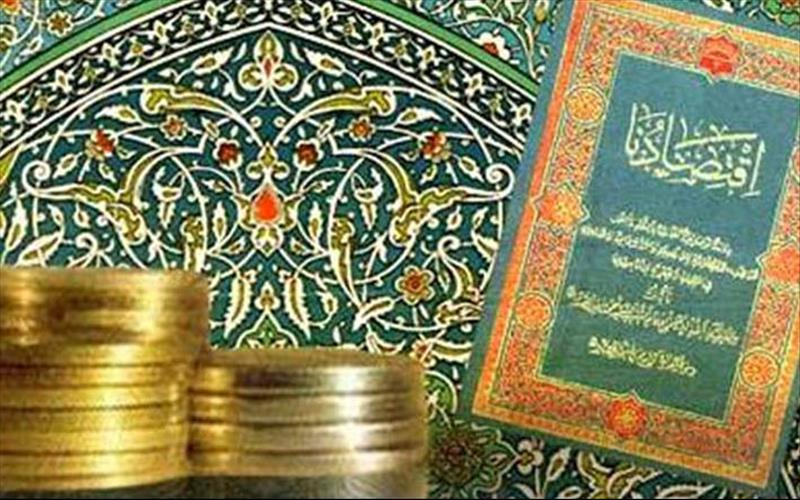 علم اقتصاد اسلامی قابلیت تدوین پیدا کرده است