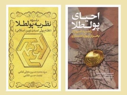 انتشار دو کتاب جدید در زمینه «پولطلا»