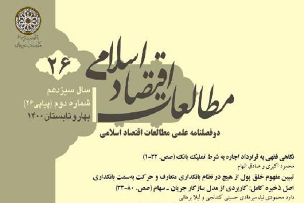 شماره ۲۶ دوفصلنامه مطالعات اقتصاد اسلامی