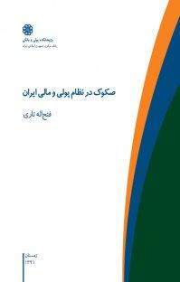 صکوک در نظام پولی و مالی ایران