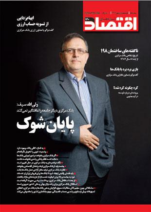 پرونده «آسیب شناسی پژوهشهای بانکداری اسلامی»